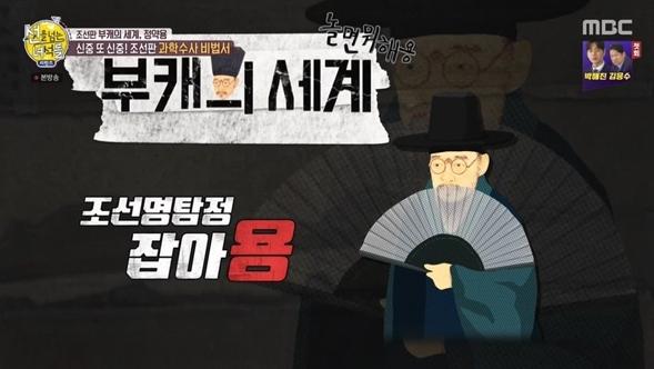 ▲'선을 넘는 녀석들' 다산 정약용(사진제공=MBC)