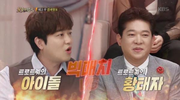 ▲'불후 박현빈, 박상철(사진제공=KBS2)