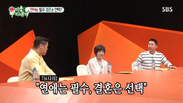 ▲김연자 남자친구(사진=SBS '미운 우리 새끼' 방송화면 캡처)
