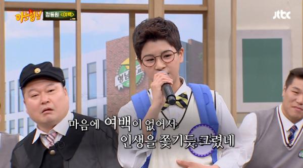 ▲정동원 여백(사진=JTBC '아는형님' 방송화면 캡처)