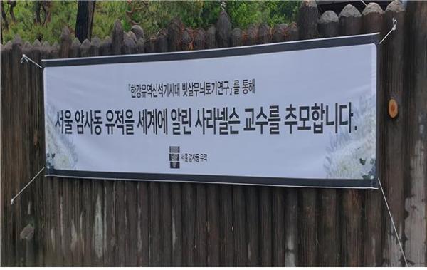 ▲서울 암사동 유적 입구에 걸린 넬슨 교수 추모 현수막 (사진 조왕래 시니어기자)