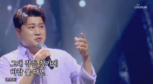 ▲'사랑의 콜센타' 김호중(사진제공 = TV CHOSUN)