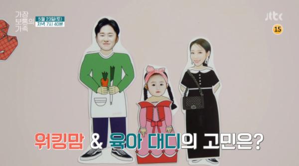 ▲'가장 보통의 가족' 안소미 가족(사진제공=JTBC)