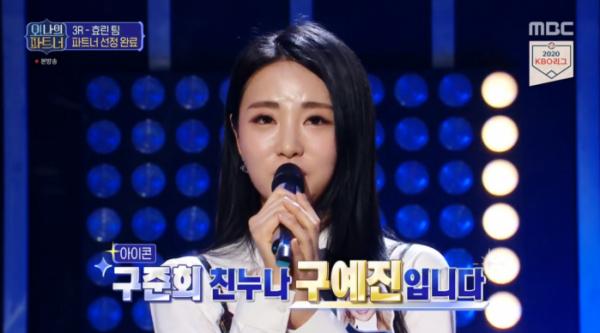 ▲'아이콘' 구준회 친누나 구예진(사진제공=MBC)