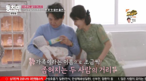 ▲'동치미' 선우은숙, 이영하(사진제공-MBN)