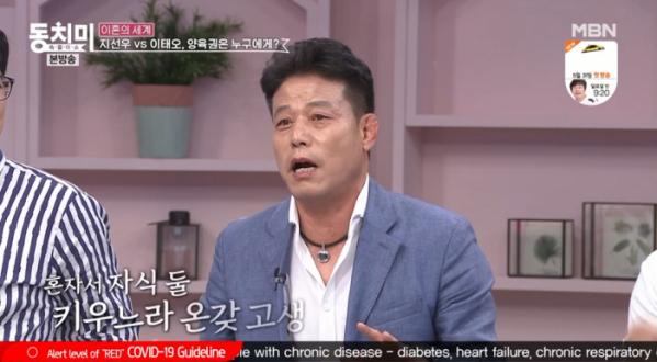 ▲'동치미' 김재엽(사진제공=MBN)