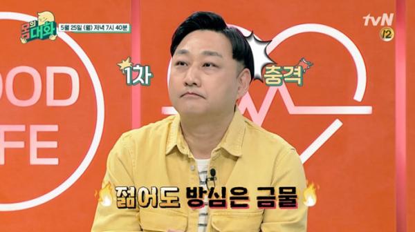 ▲'몸의 대화' 김수용(사진제공=tvN)