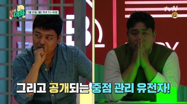 ▲'몸의 대화' (사진제공=tvN)