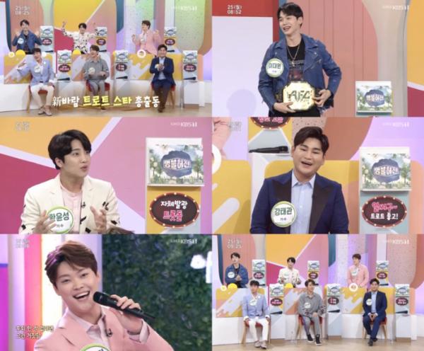 ▲'아침마당' 미스터t (황윤성, 강태관, 김경민, 이대원 (사진제공=KBS 1TV)