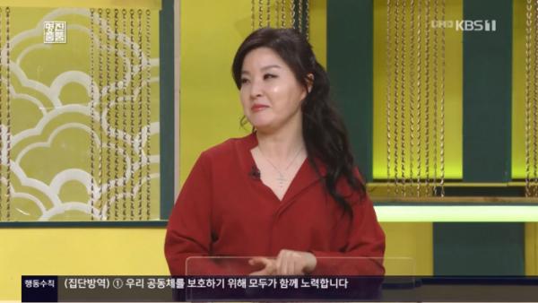 ▲오정해(사진=KBS1 '진품명품' 방송화면 캡처)