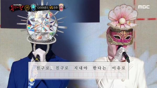 ▲복면가왕 진주(사진=MBC '복면가왕' 방송화면 캡처)