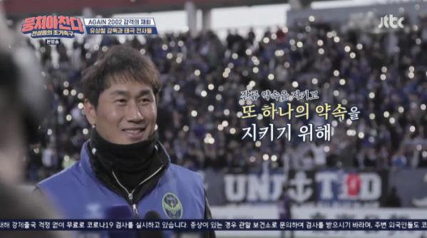 ▲유상철 췌장암 4기 투병 중 (사진=JTBC 방송화면 캡처)