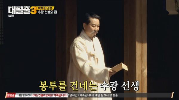 ▲대탈출 수광선생(사진=tvN '대탈출3' 방송화면 캡처)