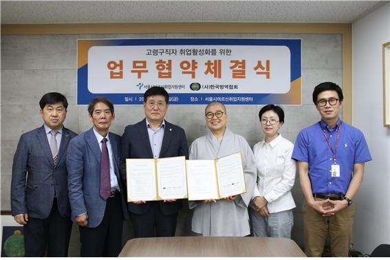 ▲고령구직자 취업활성화를 위한 업무협약체결식(서울시어르신취업지원센터)