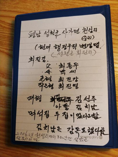 ▲사인펜으로 꾹꾹 눌러 쓴 아버지 고향집 주소(제공 최은주 시니어기자)