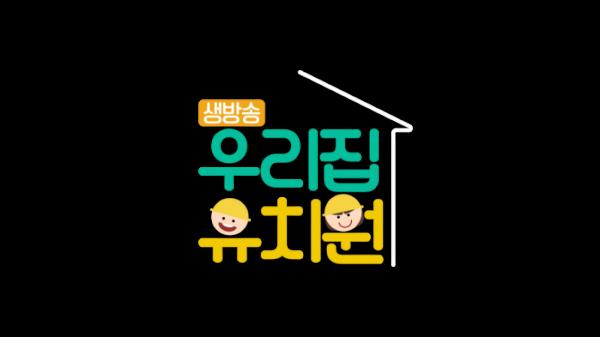 ▲생방송 우리집 유치원' 시즌 2(사진제공=EBS)