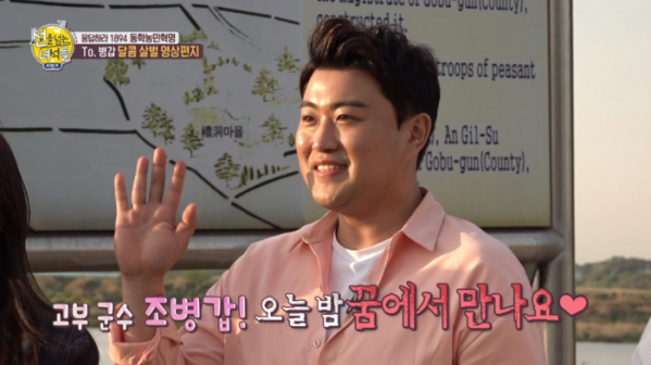 ▲'선녀들' 김호중(사진제공=MBC)