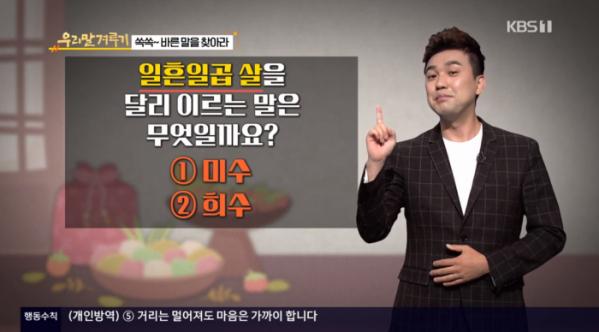 ▲'우리말 겨루기' 미수, 희수(사진제공=KBS1)