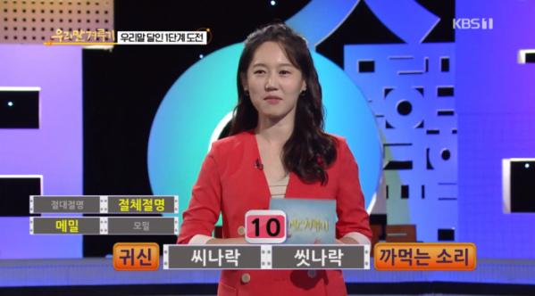 ▲'우리말 겨루기' 우리말 달인 문제(사진제공=KBS1)