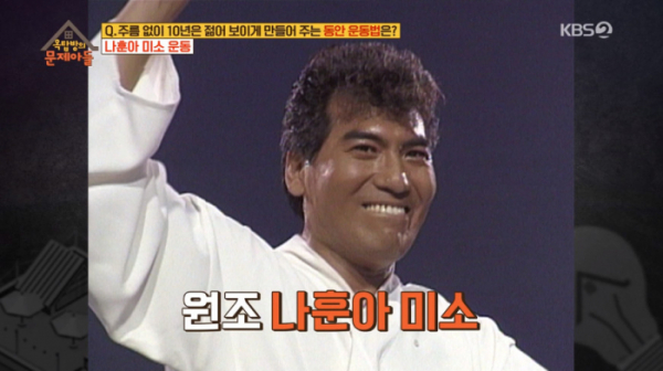 ▲나훈아 미소 운동(사진=KBS2 '옥탑방의 문제아들' 방송화면 캡처)