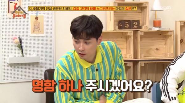 ▲권문현 지배인 퀴즈를 민경훈이 맞혔다.(사진=KBS2 방송화면 캡처)