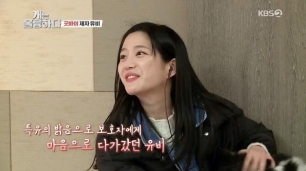 ▲이유비 '개는 훌륭하다' 하차(사진=KBS2 '개는 훌륭하다' 방송화면 캡처)