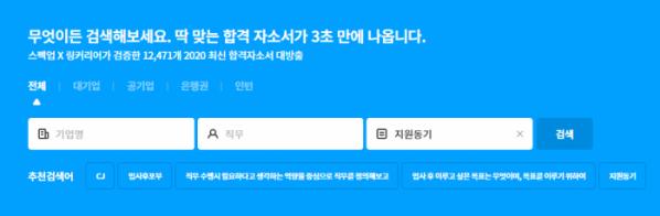 ▲링커리어 자소서 만능검색기(웹사이트 캡처)