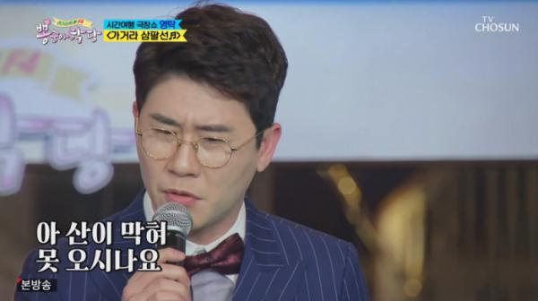 ▲'뽕숭아학당' 영탁(사진제공 = TV CHOSUN)