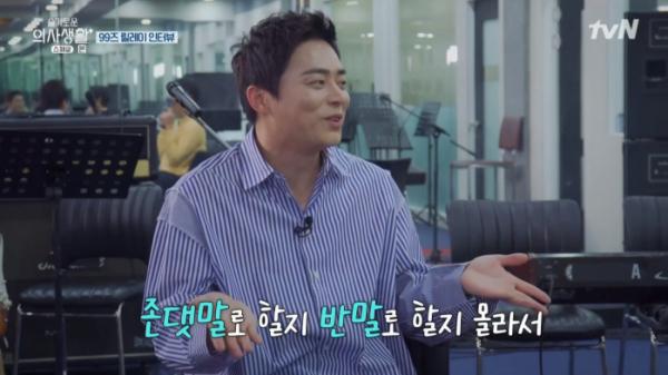 ▲'슬의생 스페셜' 조정석 (사진=tvN '슬기로운 의사생활' 방송화면 캡처)