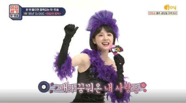 ▲'이십세기' 민아(사진제공=KBS Joy)