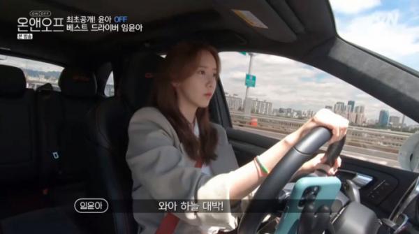 ▲'온앤 오프' 윤아(사진제공=tvN)