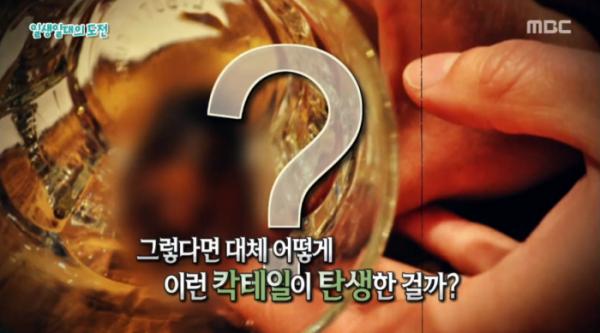 ▲사워 토 칵테일(사진=MBC '서프라이즈' 방송화면 캡처)