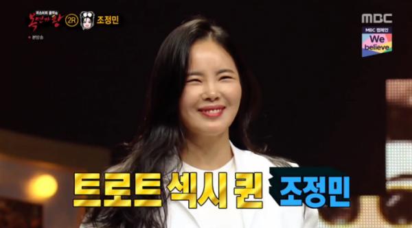 ▲트로트가수 조정민(사진=MBC '복면가왕' 방송화면 캡처)