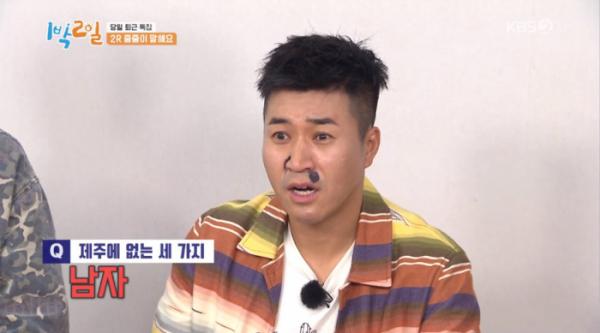 ▲제주에 없는 세 가지로 남자를 말한 김종민(사진=KBS2 '1박 2일 시즌4' 방송화면 캡처)