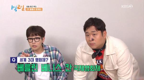 ▲세계 3대 영화제(사진=KBS2 '1박 2일 시즌4' 방송화면 캡처)