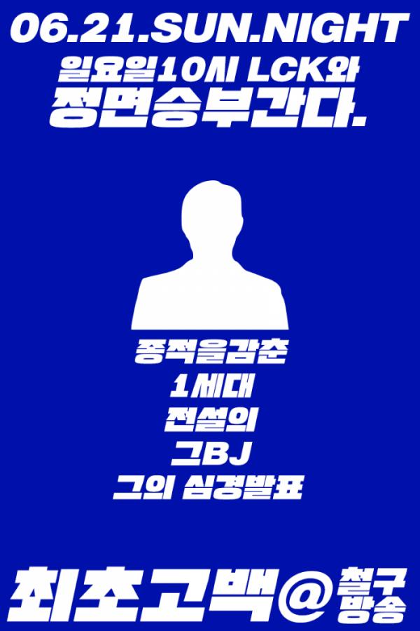 ▲BJ철구가 21일 오전 1시경 공개한 합방 공지(사진제공=아프리카TV BJ철구형2)