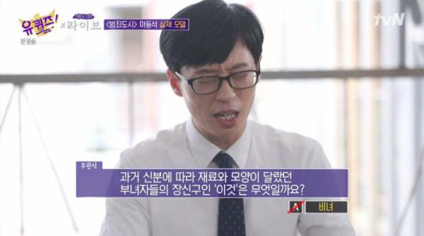 ▲비녀 유퀴즈(사진=tvN '유 퀴즈 온 더 블록' 방송화면 캡처)