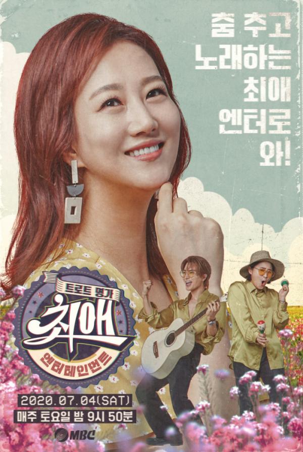 ▲'최애엔터테인먼트' 장윤정-김신영-이특(사진제공=MBC)