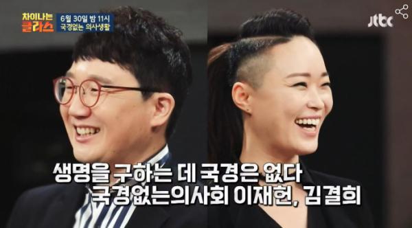 ▲'차이나는 클라스' 김결희X이재헌(사진제공=JTBC)