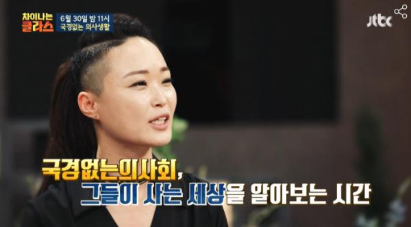 ▲'차이나는 클라스' 김결희(사진제공=JTBC)