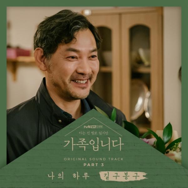 ▲길구봉구 '아는 건 별로 없지만 가족입니다'의 OST Part.3 (사진제공=tvN)