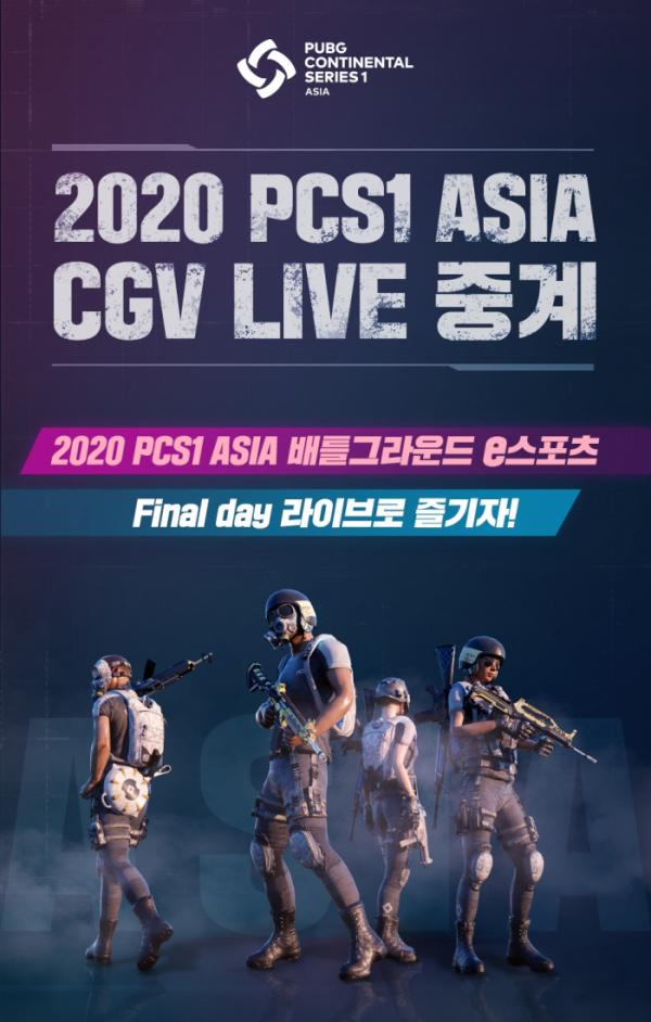 ▲'펍지 콘티넨털 시리즈(PUBG Continental Series) 1 아시아' (사진제공=CGV)