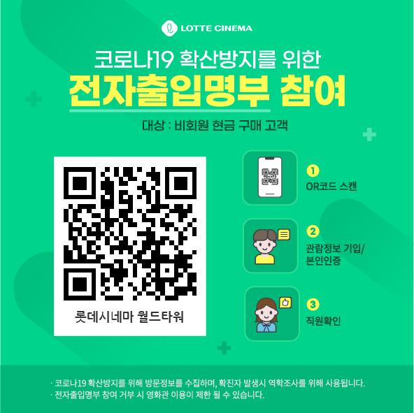 ▲전자출입명부 도입(사진제공=롯데시네마)