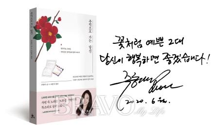 ▲최근 가수 주현미가 펴낸 '추억으로 가는 당신' 표지 이미지와 직접 적은 글귀