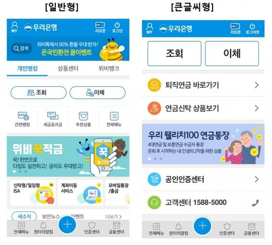 ▲시니어 고객을 위한 스마트뱅킹 큰글씨형 메인화면.(우리은행)