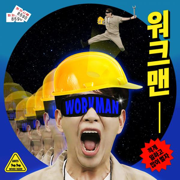▲'워크맨' 장성규 노동요(사진 = JTBC스튜디오 제공)