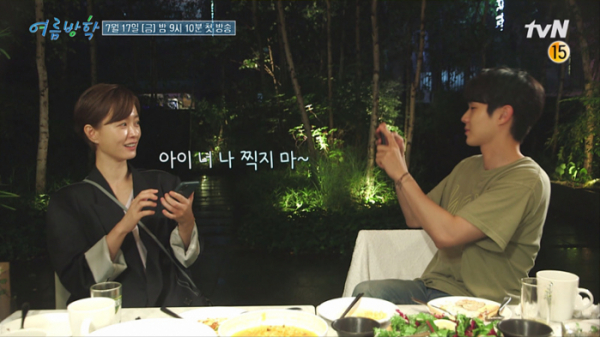 ▲'여름방학' 정유미, 최우식(사진제공=tvN)