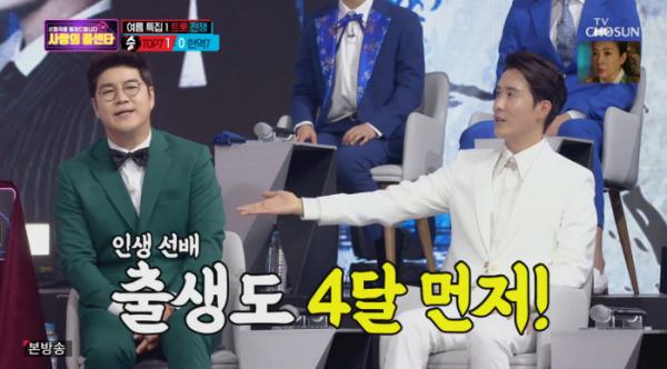▲신유나이, 박구윤과 비교(사진=TV조선 '사랑의 콜센타' 방송화면 캡처)
