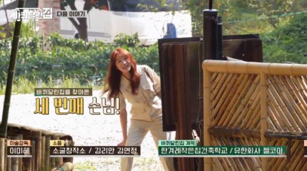 ▲'바퀴달린 집' 이성경(사진제공=tvN)