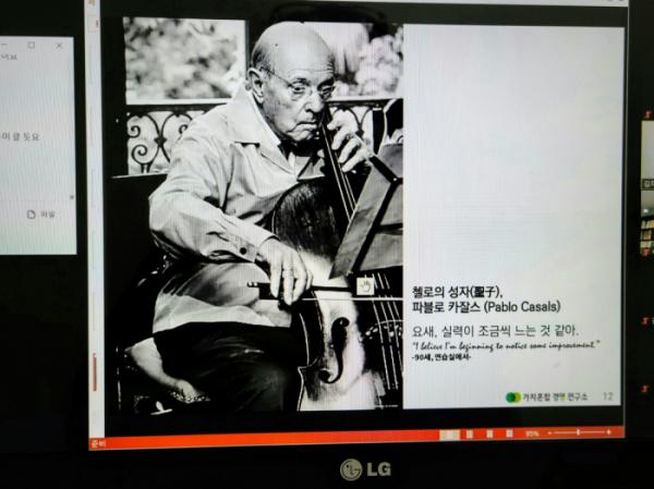 ▲줌을 이용하여 노트북으로수업중인 화면.(제공 김재춘 강사)
